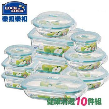 樂扣樂扣 保鮮盒健康清透10件組1D-11A-219810