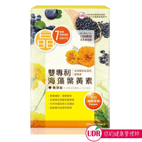 UDR 專利海藻葉黃素EX強效版30日入