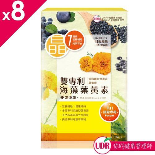 UDR專利海藻葉黃素EX強效版x8盒
