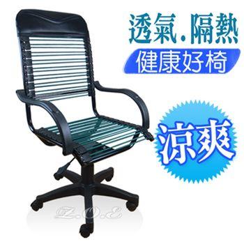 《Z.O.E》超透氣健康綠條辦公椅/ 電腦椅