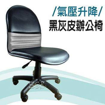 《Z.O.E》黑灰皮質辦公椅/電腦椅