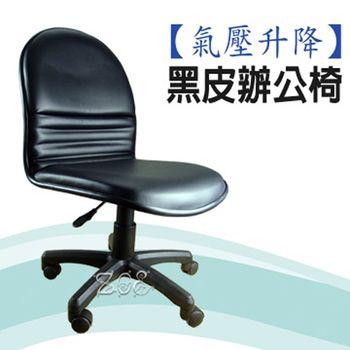 《Z.O.E》黑皮辦公椅/電腦椅