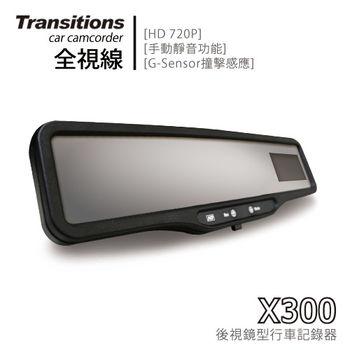 全視線 X300 720P後視鏡型行車記錄器-贈4G大卡