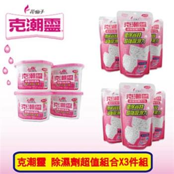 克潮靈櫥櫃除濕劑3件組-除溼劑400ml*4盒補充包660m*6包