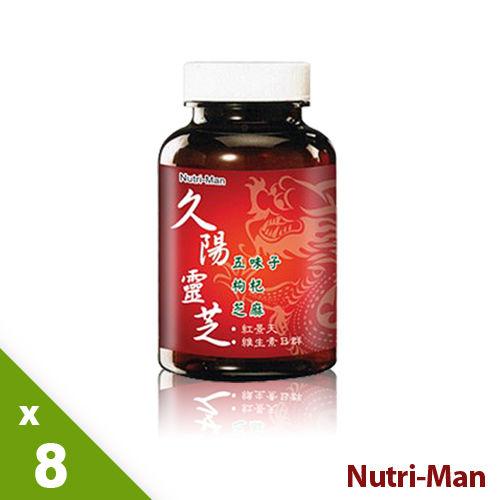 (送黑鑽精華液)Nutri-Man 起陽籽勇健強身8入