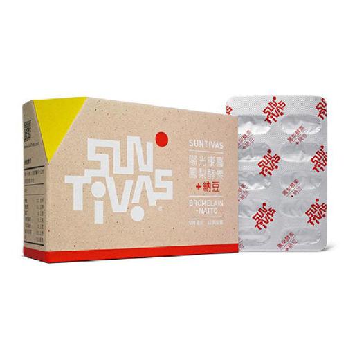 【陽光康喜】 鳳梨酵素+納豆2盒組