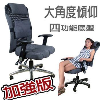 《Z.O.E》多功能高背護腰網椅-傾仰零極限