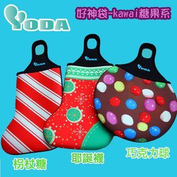 【YoDa】多功能收納好神袋-kawai糖果風(三款式任選)