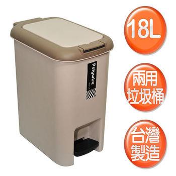 【收納達人】二用腳踏式垃圾桶18L