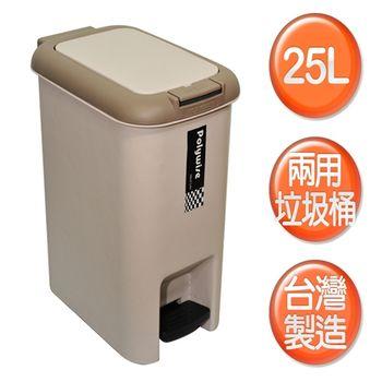 【收納達人】二用腳踏式垃圾桶25L