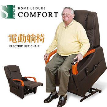 【潮傢俬】Weber韋伯公爵半牛皮電動躺椅(2色可選)黑色/蕎麥色