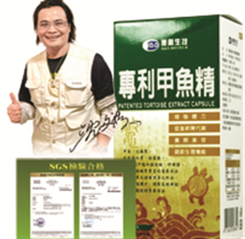 德奧沈文程推薦專利甲魚精軟膠囊5盒