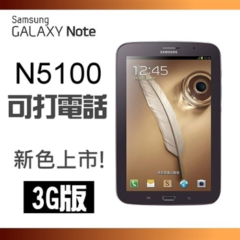 Samsung GALAXY Note 8.0 N5100 8吋平板電腦(棕色/16GB)