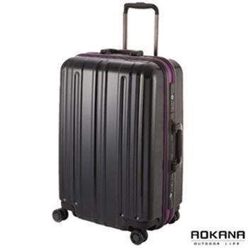 【AOKANA】TSA海關鎖鋁框旅行箱20吋亮黑炫紫99-042C