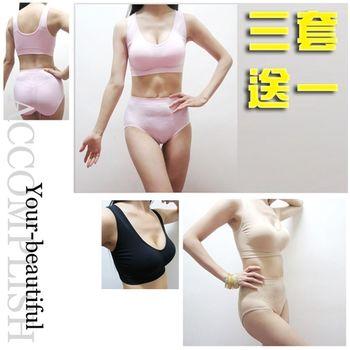 【JS嚴選】免穿內衣涼感紗無縫美胸內衣褲組(三套組)