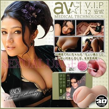 日本AVSTAR-V.I.P素人名器 洋妞 安妮