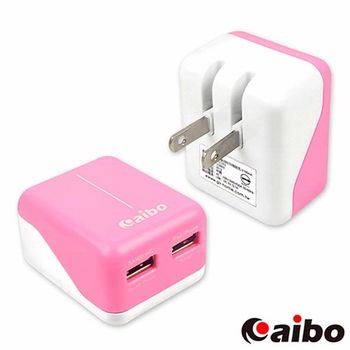 aibo AC轉USB 2PORT方塊充電器3100mA粉紅