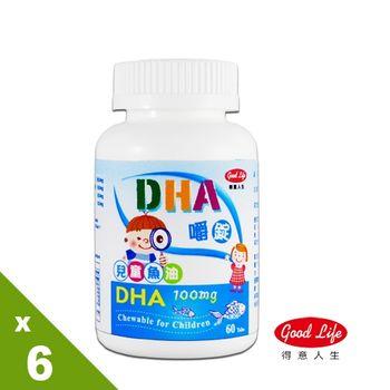 【得意人生】DHA兒童魚油嚼錠(60錠)6入組