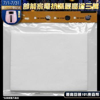 【AGAMA】周邊耗材‧RC520A專用靜電除塵紙(一包20入)