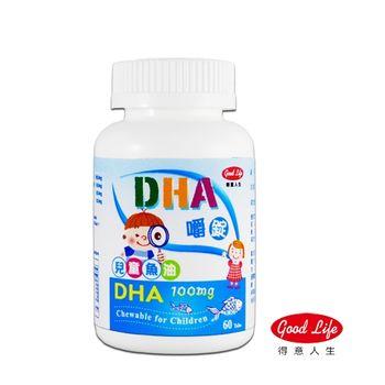 【得意人生】DHA兒童魚油嚼錠(60錠)
