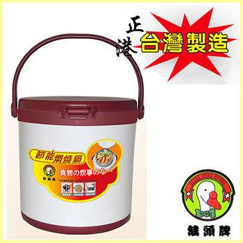 【鵝頭牌】2.3L節能燜燒鍋CI-2000C