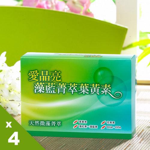 遠東生技 愛晶亮葉黃素4盒