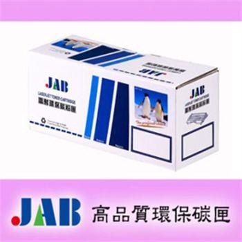 【JAB】Fuji Xerox C1110高品質環保碳粉匣(黑色)