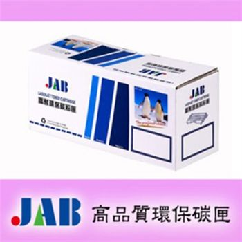 【JAB】Fuji Xerox C1110高品質環保碳粉匣(黃色)