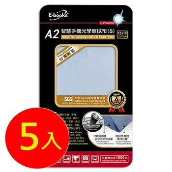 E-books A2 智慧手機光學擦拭布(S) 5入