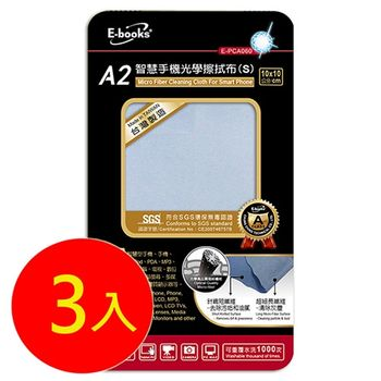 《E-books》A2 智慧手機光學擦拭布(S) 3入
