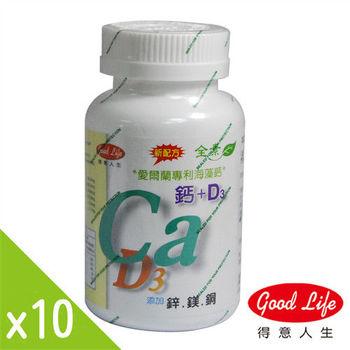 【得意人生】愛爾蘭專利海藻鈣+D3 10入
