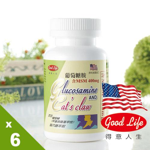 【得意人生】美國進口高單位MSM+葡萄糖胺(60錠)6入必備組