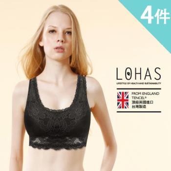 樂活人生LOHAS台灣製英國天絲棉無鋼圈美背機能內衣+褲 2套組(網)