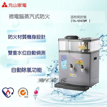 【元山】微電腦蒸汽式溫熱開飲機 YS-9387DW
