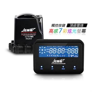 征服者 CRO-7008H分離式全頻雷達測速器(送全省免費安裝)