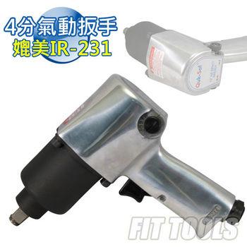 【良匠工具】4分氣動扳手 雙環鎚打 規格可媲美IR-231