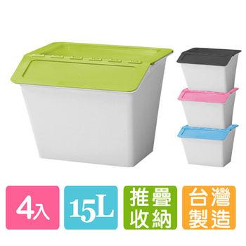 【收納達人】糖果屋可疊式收納箱15L(4入)