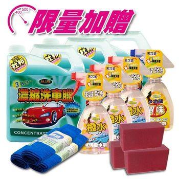 【美久美】超人氣汽車清潔美容必備13件組AC990103