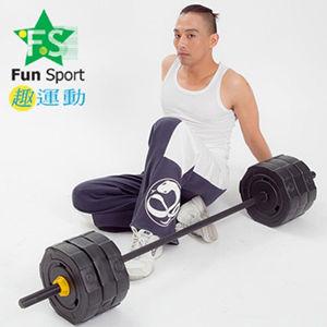 《Fun Sport》強力型30公斤組合式長槓鈴組