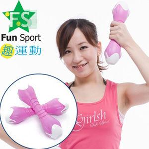 《Fun Sport》創意訓練啞鈴一對(2公斤)