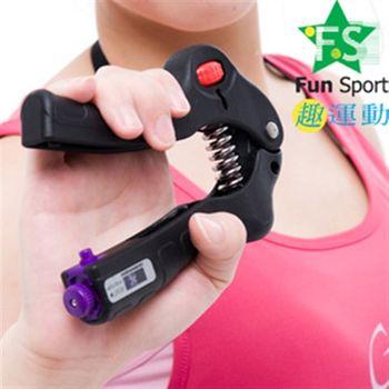 《Fun Sport》可調式+計次握力器-2支