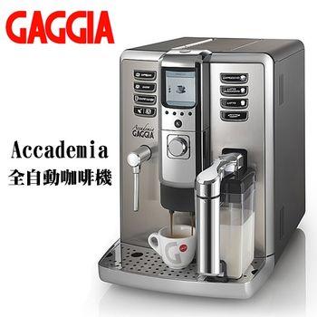 【GAGGIA】Accademia全自動咖啡機 HG7250