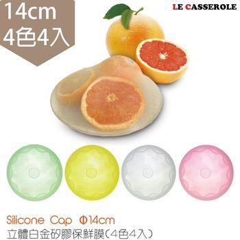 【LE CASSEROLE】立體白金矽膠保鮮膜14cm(4入4色)