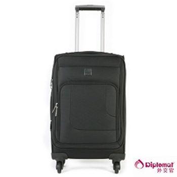 【Diplomat 外交官】可加大24吋行李箱 DH-1312B
