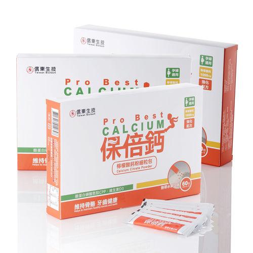 信東保倍鈣檸檬酸鈣細粒包(熱帶水果口味)3盒