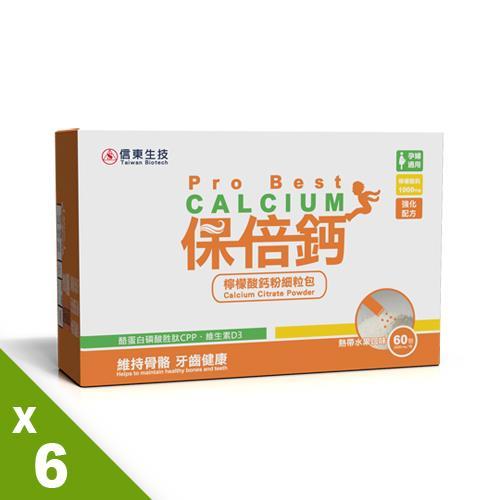 信東保倍鈣檸檬酸鈣細粒包(熱帶水果口味)6盒