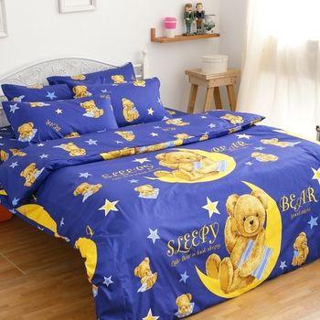 EYAH【睡眠熊】100%純棉雙人被套床包四件組