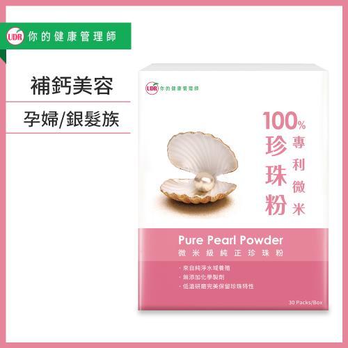 UDR 100%天然超細珍珠粉30日入