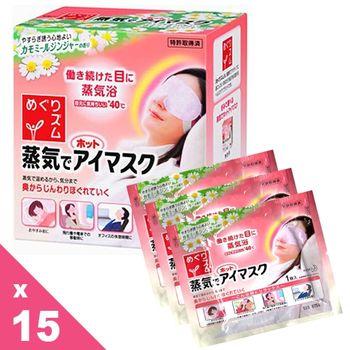 《花王 KAO》蒸氣溫感眼罩 - 洋甘菊 (15枚入/無盒裝)