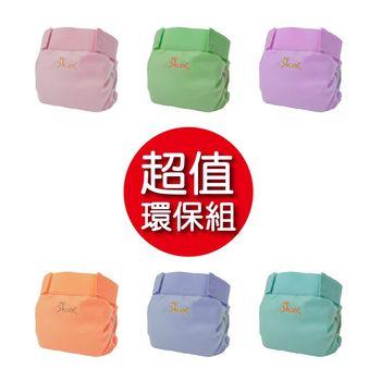 【COTEX環保布尿布】喜可褲優惠組A(褲子+尿墊-取代紙尿褲最環保)